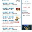 イベント名:第40回北坂戸公民館文化祭「ふるさとフェスティバル」テーマ『出会い・ふれあい そして感動!』