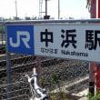 中浜(鳥取県)なかはま