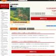北海道胆振東部地震における、厚真町への代理納税を開始しました。茨城県境町