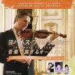 ヨハネス・フライシュマン 音楽で旅するオーストリア アフタヌーン コンサート