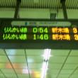 年明けは新宿駅〓