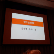公開「哲学カフェ」 2017.10.08 「313」