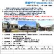 太田地区 歴史探索(落合先生と一緒)