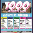 9/2(sun)【1000 ULTIMATE GAME 大牟田予選】JUDGE一挙紹介!!