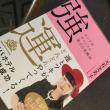 リビング新聞カルチャーセンターIN松山市