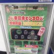 JR東日本ピンズDX[首都圏版]リニューアル、東京メトロピンズDX完全版、相鉄ピンズDX歴代車両大集合!パートA、相鉄ピンズDXそうにゃんver.パート2