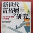 『新世代富裕層の「研究」』野村総合研究所(2006)