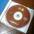CD完成報告!!