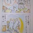まるココの日々(133)