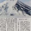 富士山にもう春が・・・・・
