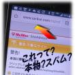 誘導悪質アプリ、偽サイト、~何を信じたら&ガァ~ンとアクセスアップ