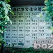 【bozzo.jp】崇仁市営住宅9棟