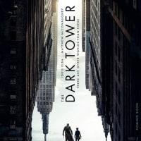 【映画】ダーク・タワー…満を持していない映画化