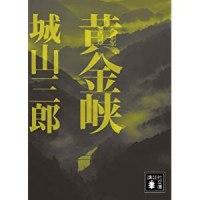 【会津野】書籍「黄金峡」