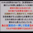 立憲民主党・枝野幸男 民進党に政党交付金・140億円を寄こせと要求…