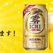 当たり キリン 零ICHI 250ml缶×2本セット