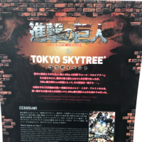 進撃の巨塔 attack on SKYTREE