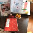 初めて 「神戸オフンロ巡り」 の銭湯に入湯す・・・