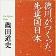『徳川がつくった先進国日本』磯田 道史