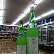 萩の鶴 別撰 純米吟醸生原酒(うすにごり)