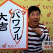 ☆ ー  2018  10/ 22 ~ 10/28  の 開運たなくじ ー ☆