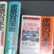 逆説の日本史 14 近世爛熟編文治政治と忠臣蔵の謎 単行本