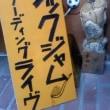 【茶房いなだ】11月の予定、いよいよ吉田町商店街 ブックジャム☆彡など。