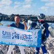 海とニッポンPROJECT in 秋田県 スタート!