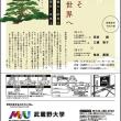 2017年12/16(土)武蔵野大学能楽資料センター開設45周年記念特別講座 『ようこそ幽玄の世界へ ― 能楽の魅力と研究の過去・現在・未来 ―』