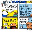 9月24日「ビバMARIO.438/耳」