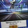 #浜田省吾さん🎸ライブ映像、明日最終日❣️【マイファーマー】様と一緒に鑑賞