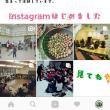 Instagramはじめました