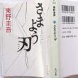 東野圭吾著「さまよう刃(やいば)」を読んで---著者の思い---