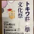 11月4日昭和イベント
