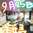 9月25日(月)主婦休みの日、晴れとるよ。(^_^;)