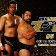 [結果・DDT・マジ卍#5・新木場、関本「ゴールドジムに入会するんやったら受けたろうやないか!」]5/22(火)DDT 新木場1stRING