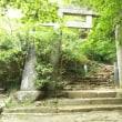 『筑波山神社、秋季御座替祭御朱印』。。。