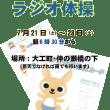 ラジオ体操(2018/7/21~28)のお知らせ