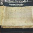 バーンスタインNYP ベートーヴェン/交響曲第5番、「運命」のできるまで