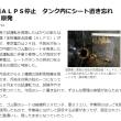 処理設備ALPS停止 タンク内にシート置き忘れ 福島第1原発