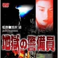 「地獄の警備員」(1992 ディレクターズ・カンパニー)