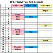 2016年7月テーブルトーク講師予定表