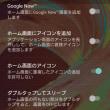 XPERIA Home Beta 10.0.A.0.62リリース。Google Now統合が利用可能に