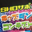 本日9.18キッズダンスコンテストとちぎ2017(県央予選)