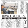 「京都新聞」にみる社会福祉関連記事-81(記事が重複している場合があります)