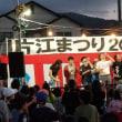 片江まつり2018