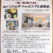 9月6日(水)晴れ 利用者8名 ペダル漕ぎ・シャモジ踊り