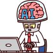 ブームで終わるか浸透するか? AI