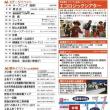 第27回「菊池川の日」事業の開催日時及び開催場所が決定しました。