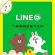 若潮酒造株式会社LINE アプリ です。ご登録宜しくお願い致します。 鹿児島県 志布志市 焼酎